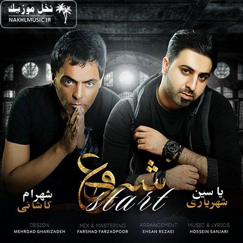 آهنگ جدید و بسیار زیبا و شنیدنی از یاسین شهریاری و شهرام کاشانی بنام شروع