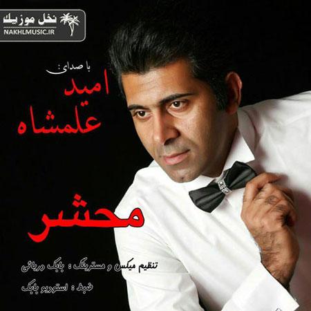 آهنگ جدید و بسیار زیبا و شنیدنی از امید علمشاه بنام محشر