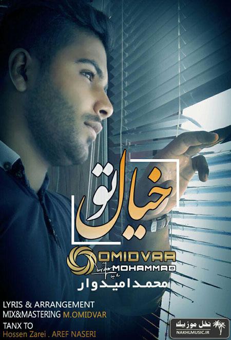 آهنگ جدید و بسیار زیبا و شنیدنی از محمد امیدوار بنام خیال تو