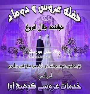 آهنگ جدید و بسیار زیبا و شنیدنی از جلال افروغ بنام عروس و دوماد