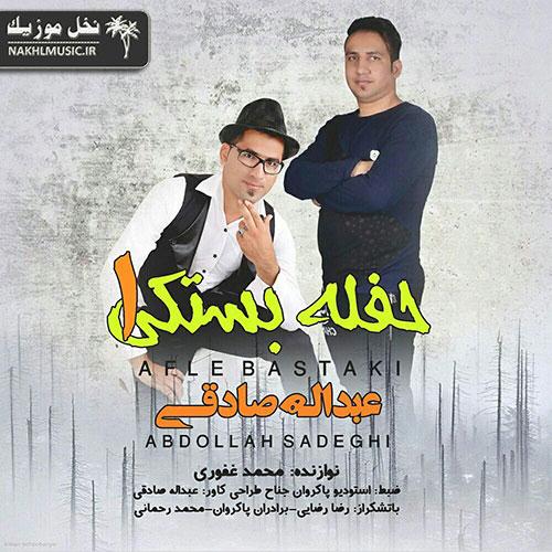 اجرای بستکی جدید و بسیار زیبا و شنیدنی از عبدالله صادقی بصورت حفله