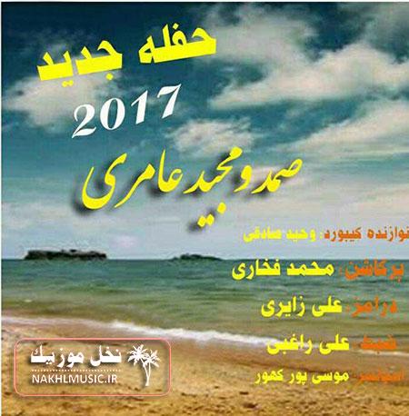 اجرای جدید بسیار زیبا و شنیدنی از صمد و مجید عامری بصورت حفله