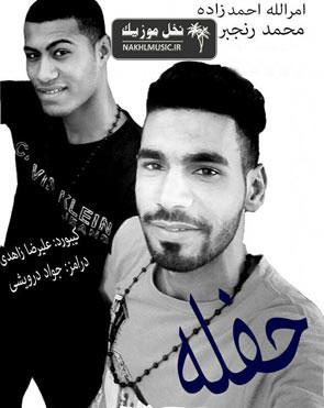 اجرای زنده جدید و بسیار زیبا و شنیدنی از امرالله احمدزاده و محمد رنجبر بصورت حفله