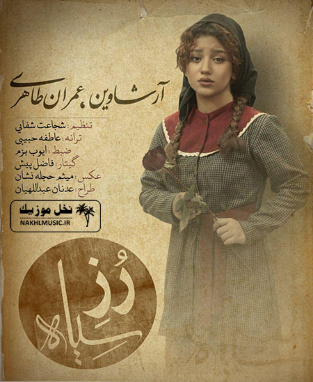 آهنگ جدید و بسیار زیبا و شنیدنی از آرشاوین و عمران طاهری بنام رز سیاه