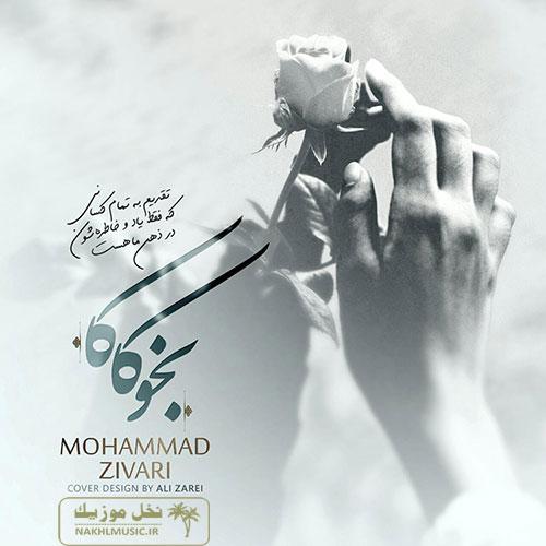آهنگ جدید و فوق العاده بسیار زیبا و شنیدنی از محمد زیوری بنام بخوو کاکا