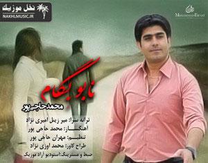 آهنگ جدید و بسیار زیبا و شنیدنی از محمد حاجی پور بنام نابو بگام