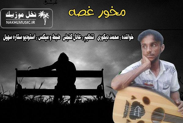 آهنگ جدید و بسیار زیبا و شنیدنی از محمد دیکوری بنام مخور غصه