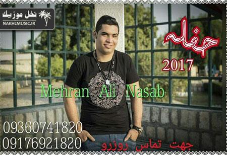 اجرای زنده جدید و بسیار زیبا و شنیدنی از مهران علی نسب بصورت حفله