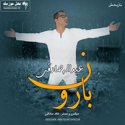 بازپخش آهنگ بسیار زیبا و شنیدنی از عبدالله صادقی بنام بارون
