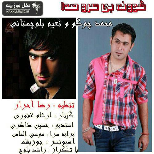 آهنگ جدید و بسیار زیبا و شنیدنی از محمد چوکو و نعیم بلوچستانی بنام شوون بی سر و صدا