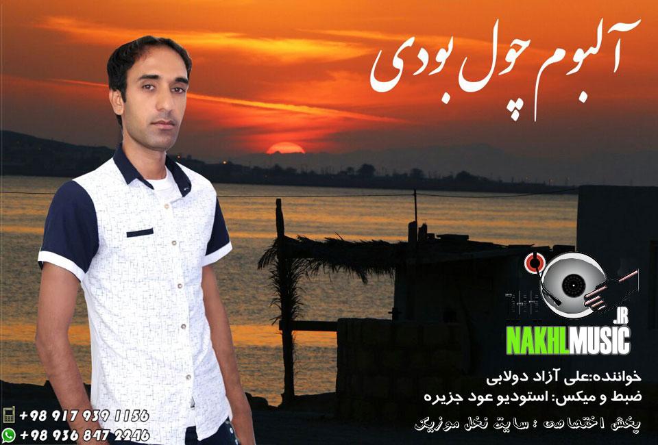 دانلود آلبوم جدید و بسیار زیبا و شنیدنی از علی آزاد دولابی بنام چول بودی
