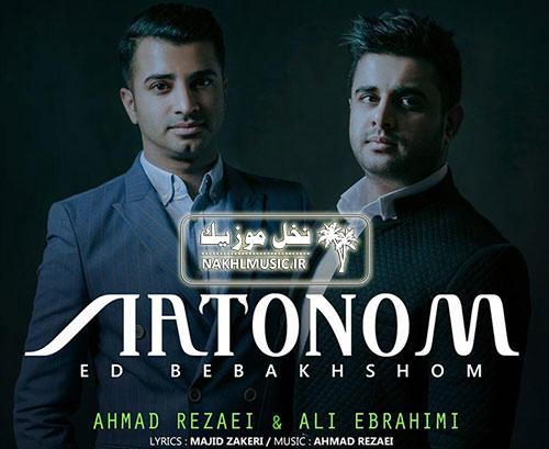 دانلود آهنگ جدید و بسیار زیبا و شنیدنی از احمد رضایی و علی ابراهیمی بنام ناتونم ادببخشوم