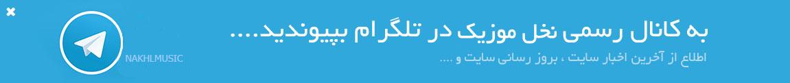 به کانال رسمی نخل موزیک بپیوندید...