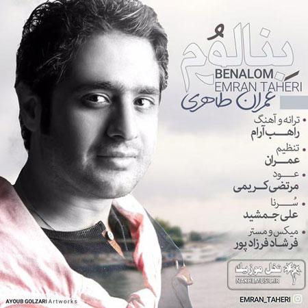 عمران طاهری - بنالوم