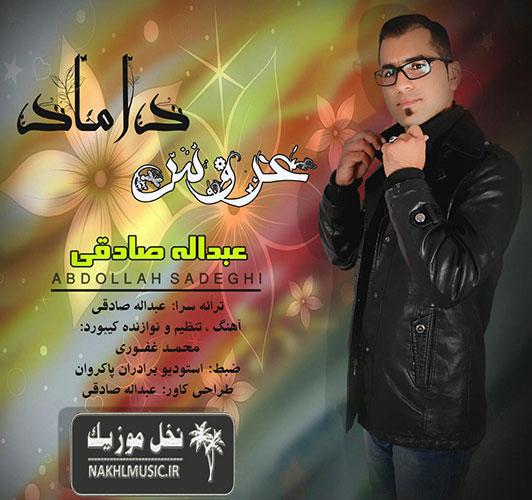 عبدالله صادقی - عروس و دوماد