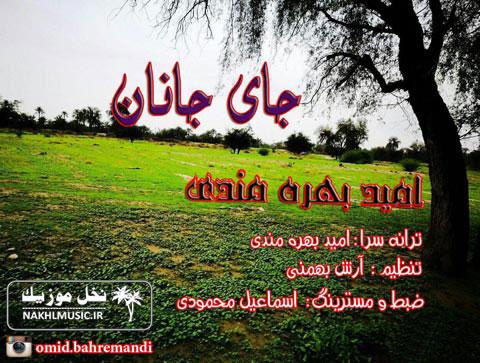 امید بهره مندی - جای جانان