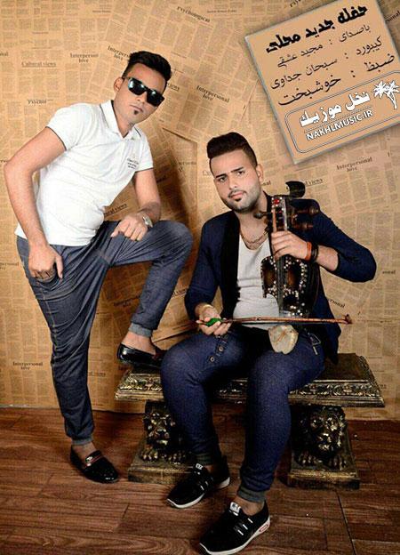 مجید عشقی - حفله محلی3 - 2017
