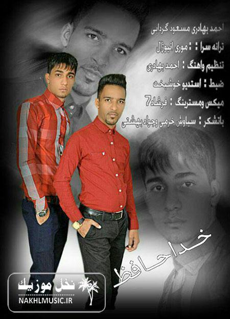 احمد بهادری و مسعود گردابی - خدا حافظ