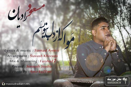 مسعود رادیان - موا که از دل بنویسم