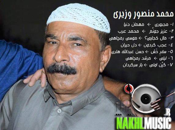 محمد منصور وزیری - آلبوم لیلی