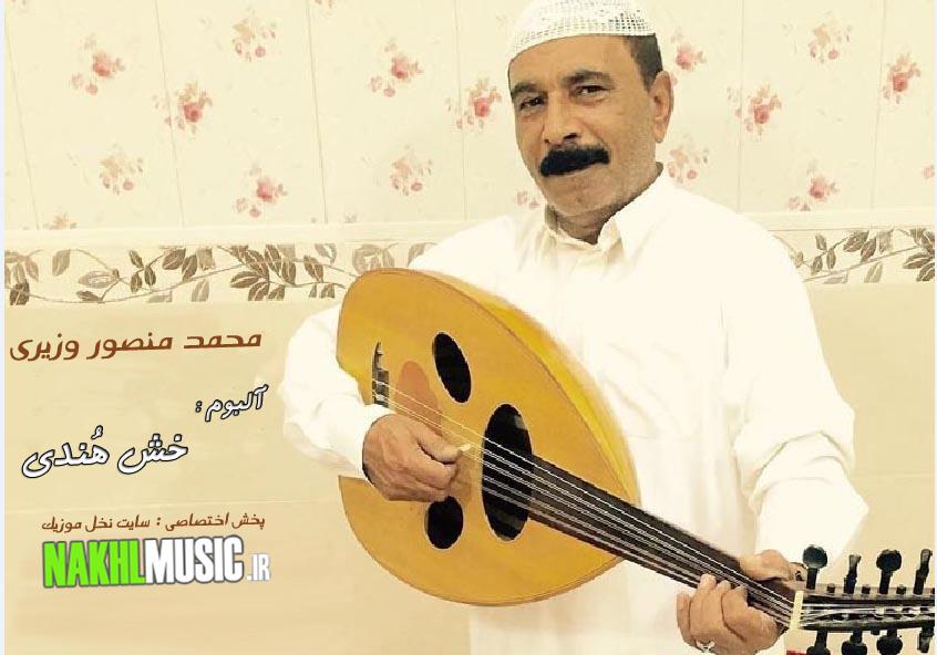 محمد منصور وزیری - آلبوم خش هُندی