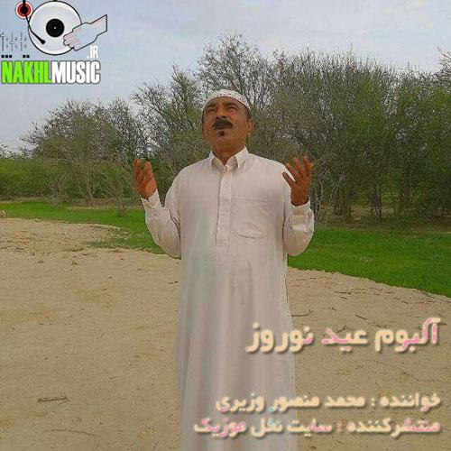 محمد منصور وزیری - آلبوم عید نوروز