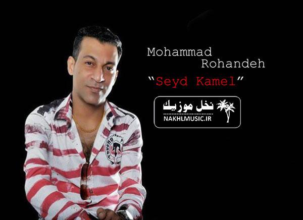 محمد روهنده - سید کامل