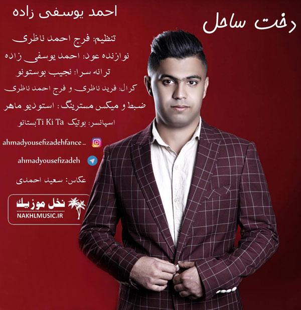 احمد یوسفی زاده - دخت ساحل