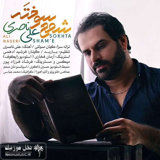 علی ناصری - شمع سوخته