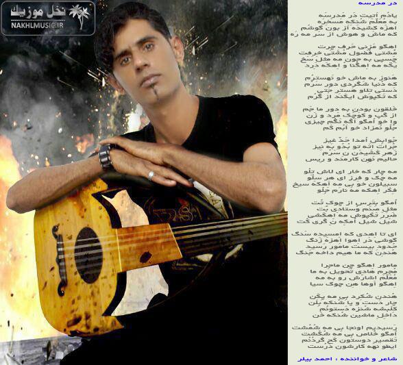 احمد بیلر - در مدرسه