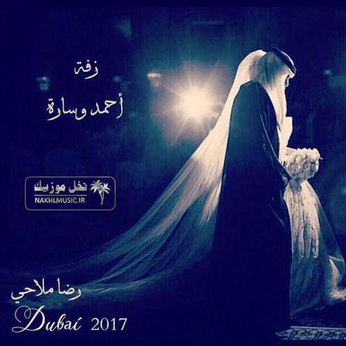 رضا ملاحی - عروس داماد