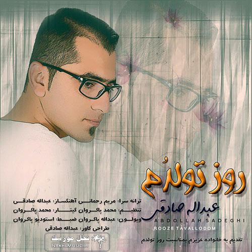 عبدالله صادقی - روز تولدُم