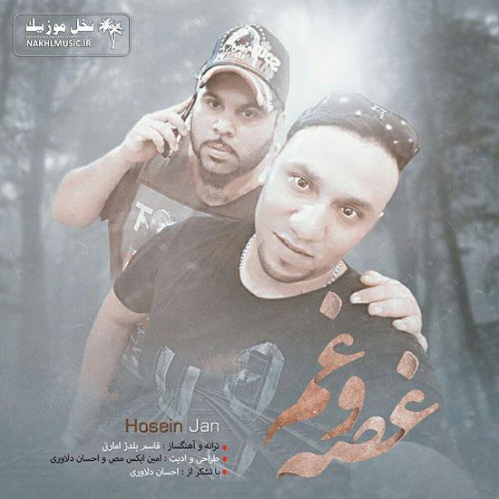 حسین جان - غصه و غم