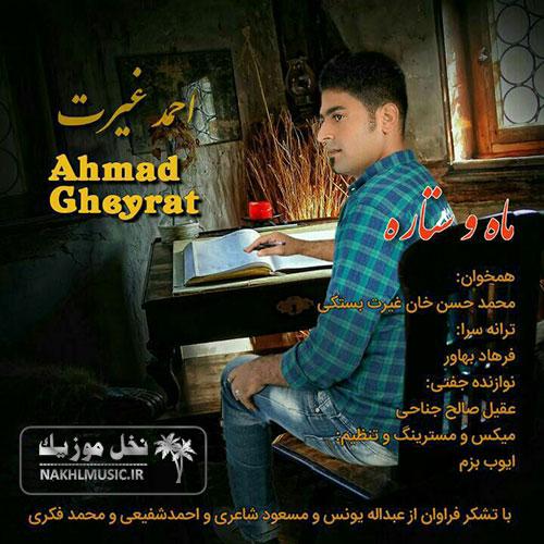 احمد غیرت - ماه و ستاره