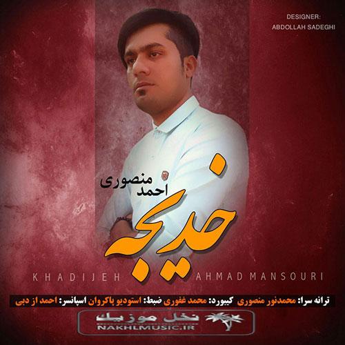 احمد منصوری - خدیجه