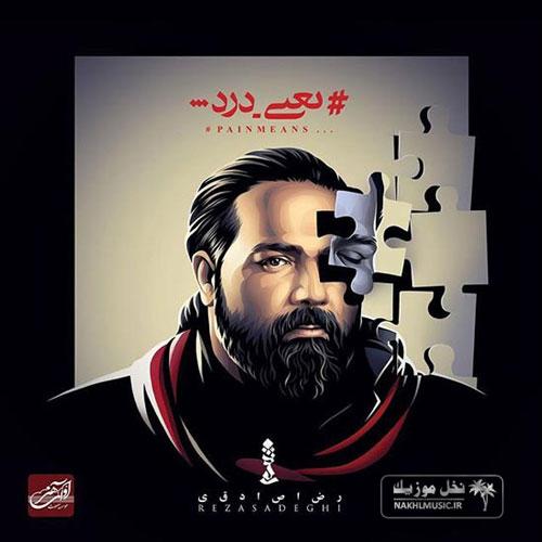 رضا صادقی - آلبوم یعنی درد