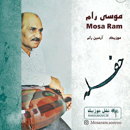 موسی رام - حفله دو 2017