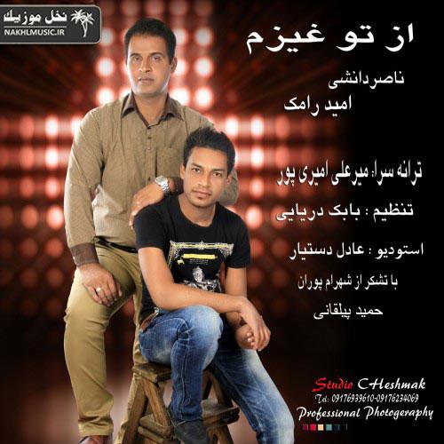 ناصر دانشی و امید رامک - از تو غیزم