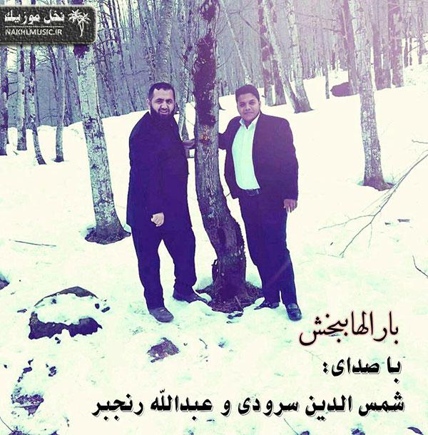 شمس الدین سرودی و عبدالله رنجبر - بارالها ببخش