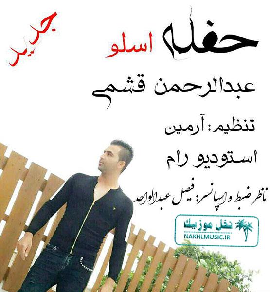 عبدالرحمن قشمی - اسلو 2017
