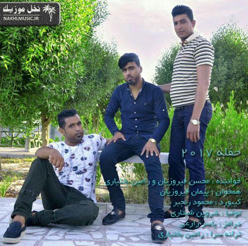 محسن فیروزیان و رامین بختیاری - حفله 2017