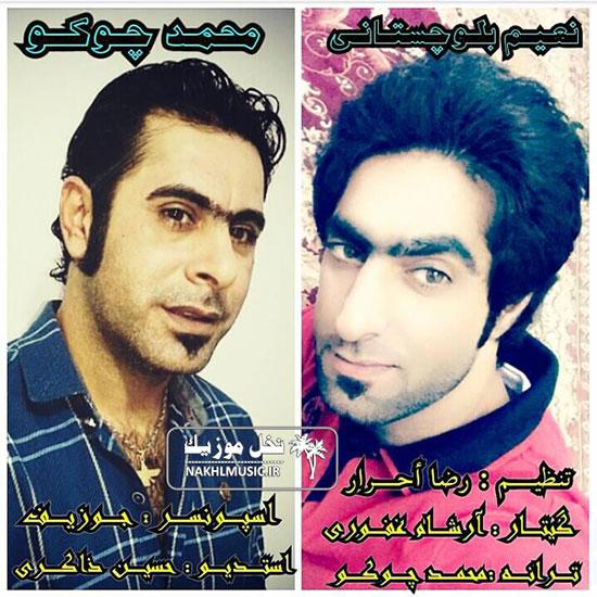 محمد چوکو و نعیم بلوچستانی - آدم خاکی