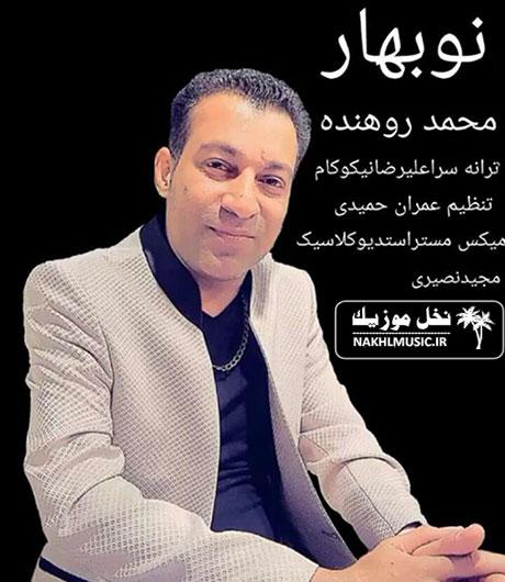 محمد روهنده - نوبهار