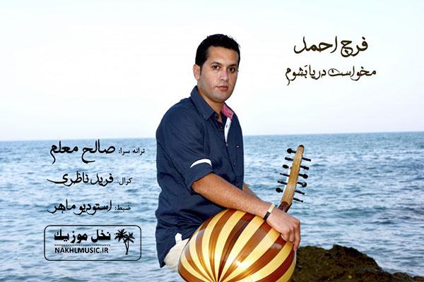 فرج احمد قشمی - آلبوم مخواست دریا بشوم