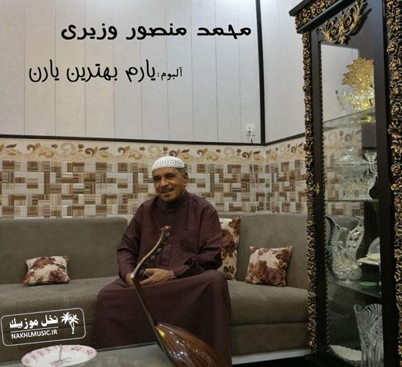 محمد منصور وزیری - آلبوم یارم بهترین یارن