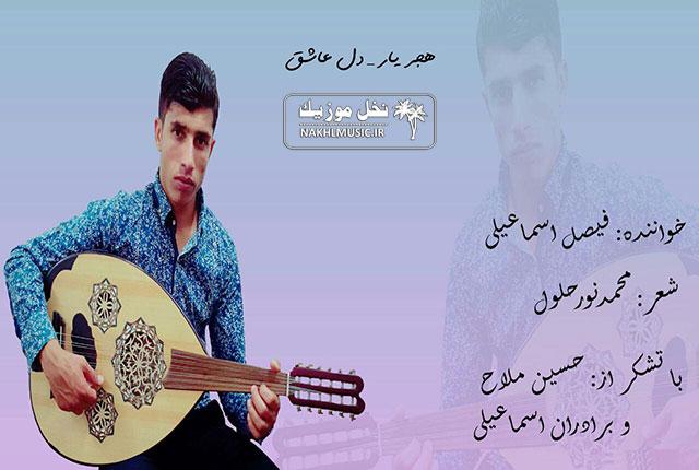 فیصل اسماعیلی - هجر یار & دل عاشق