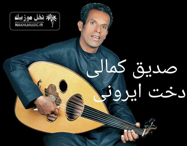 صدیق کمالی - آلبوم دخت ایرانی