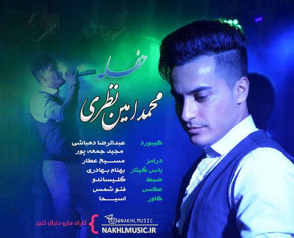 محمد امین نظری - حفله 2017