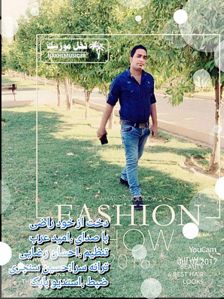 امید عرب - دخت از خود راضی