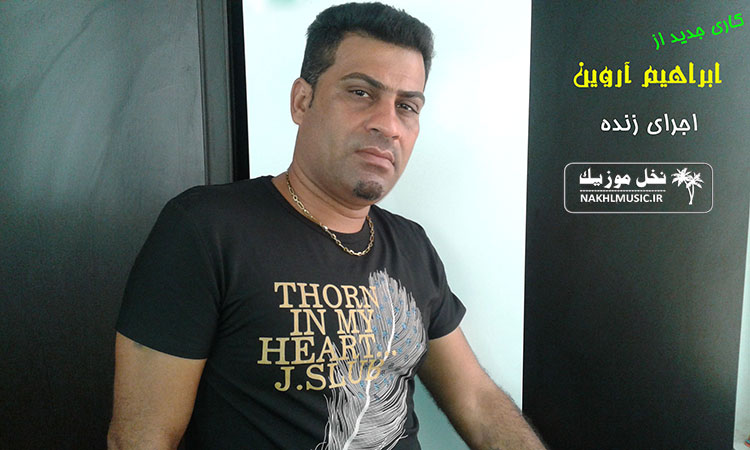 ابراهیم آروین - حفله دو 2017